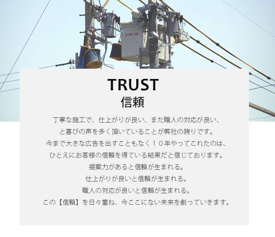 TRUST 信頼