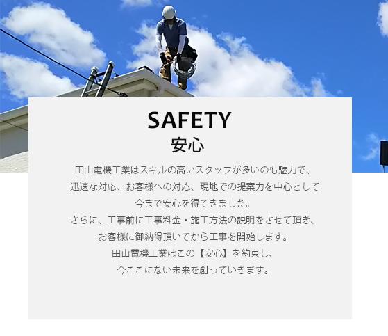 SAFETY 安心