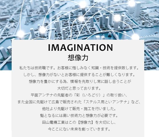 IMAGINATION 想像力